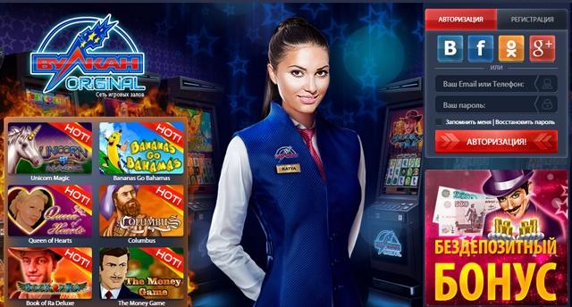 «Vulcan Original» - надёжное рабочее зеркало казино «Вулкан»