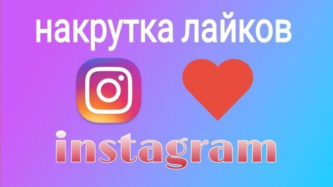 накрутка лайков в Инстаграм