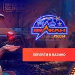 «Вулкан Росія» — найкраще місце для любителів яскравих відчуттів!