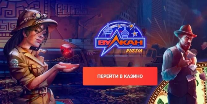 «Вулкан Росія» - вже давно чекає вас