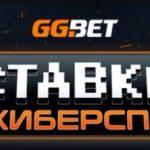 Ставки на кіберспорт в БК «GGbet»