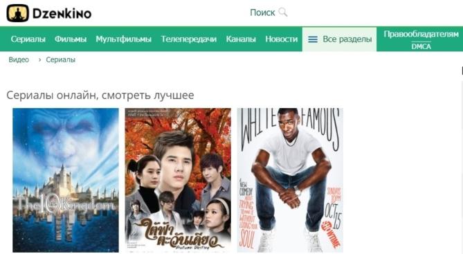 Фильмы онлайн в высоком качестве смотрите на онлайн портале Dzenkino!