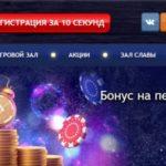 Вулкан Платинум официальный сайт интернет-клуба: vulkanplatinum.com