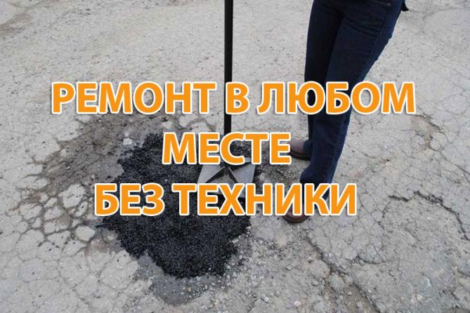холодный асфальт www.strsezon.ru